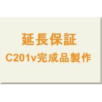 延長保証★C201v完成品製作