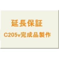 延長保証★C205v完成品製作