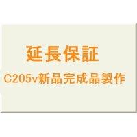延長保証★C205v新品完成品製作
