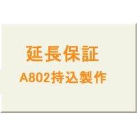 延長保証★A802持込製作