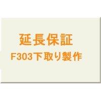 延長保証★F303下取り製作