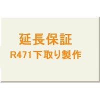 延長保証★R471下取り製作