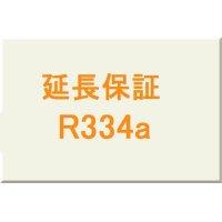 延長保証★R334a