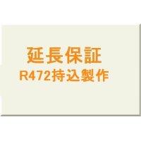 延長保証★R472持込製作