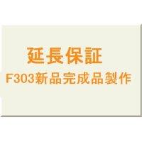延長保証★F303新品完成品製作