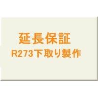 延長保証★R273下取り製作