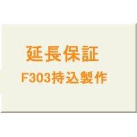 延長保証★F303持込製作