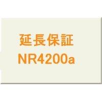 延長保証★NR4200a