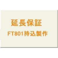 延長保証★FT801持込製作