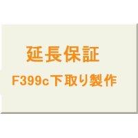 延長保証★F399c下取り製作
