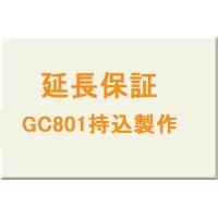 延長保証★GC801持込製作