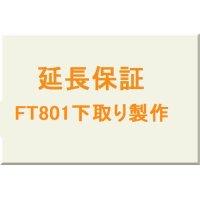 延長保証★FT801下取り製作