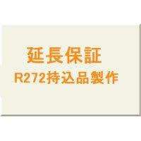 延長保証★R272持込製作
