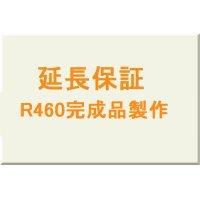延長保証★R460完成品製作