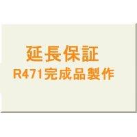 延長保証★R471完成品製作