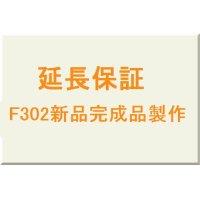延長保証★F302新品完成品製作