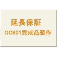 延長保証★GC801完成品製作