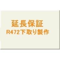 延長保証★R472下取り製作