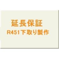 延長保証★R451下取り製作