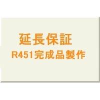 延長保証★R451完成品製作