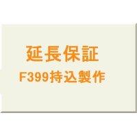 延長保証★F399持込製作