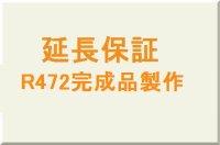 延長保証★R472完成品製作