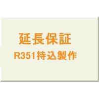 延長保証★R351持込製作