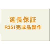 延長保証★R351完成品製作