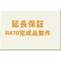 延長保証★R470完成品製作