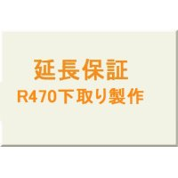 延長保証★R470下取り製作