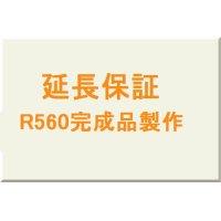 延長保証★R560完成品製作