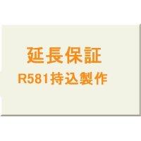 延長保証★R581持込製作