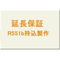 延長保証★R551b持込製作