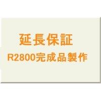 延長保証★R2800完成品製作