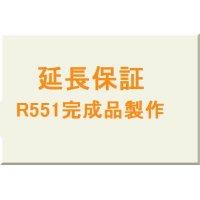 延長保証★R551完成品製作