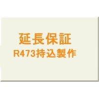 延長保証★R473持込製作