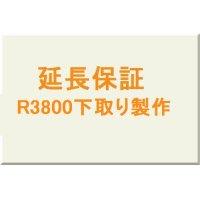 延長保証★R3800下取り製作