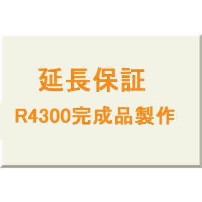 画像1: 延長保証★R4300完成品製作