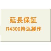 延長保証★R4300持込製作