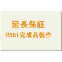 延長保証★R581完成品製作