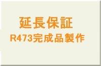 延長保証★R473完成品製作