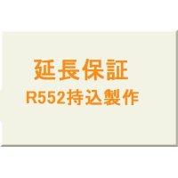 延長保証★R552持込製作