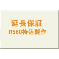 延長保証★R560持込製作