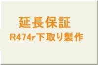 延長保証★R474r下取り製作
