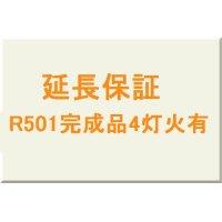 延長保証★R501完成品製作・4灯化有