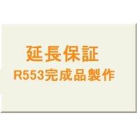 延長保証★R553完成品製作