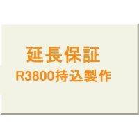 延長保証★R3800持込製作