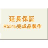 延長保証★R551b完成品製作