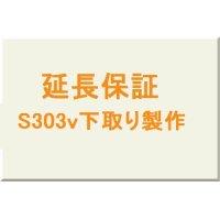 延長保証★S303v下取り製作
