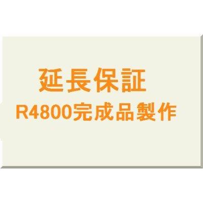 画像1: 延長保証★R4800完成品製作